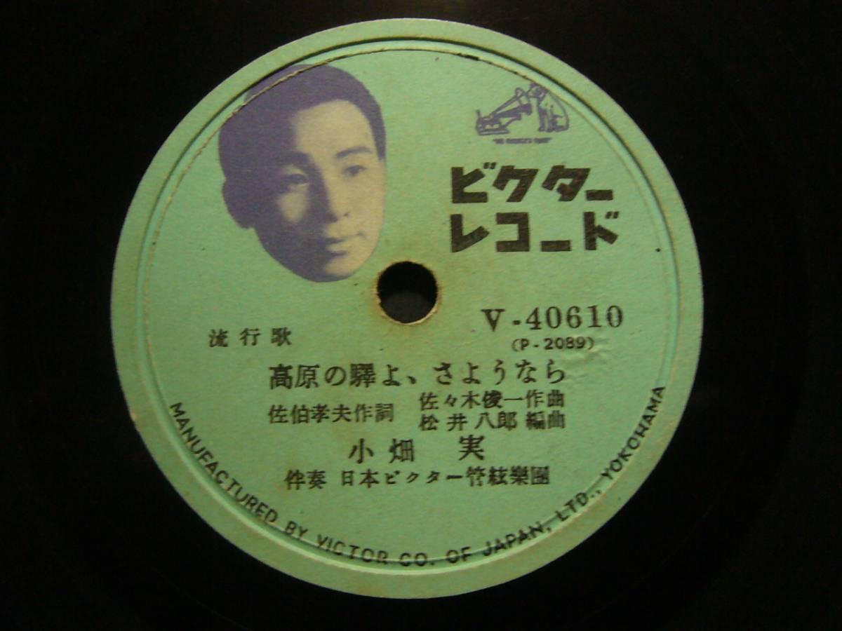 ■SP盤レコード■ヘ193(A) 小畑実 高原の駅よ、さようなら 長崎のランタン娘_画像1