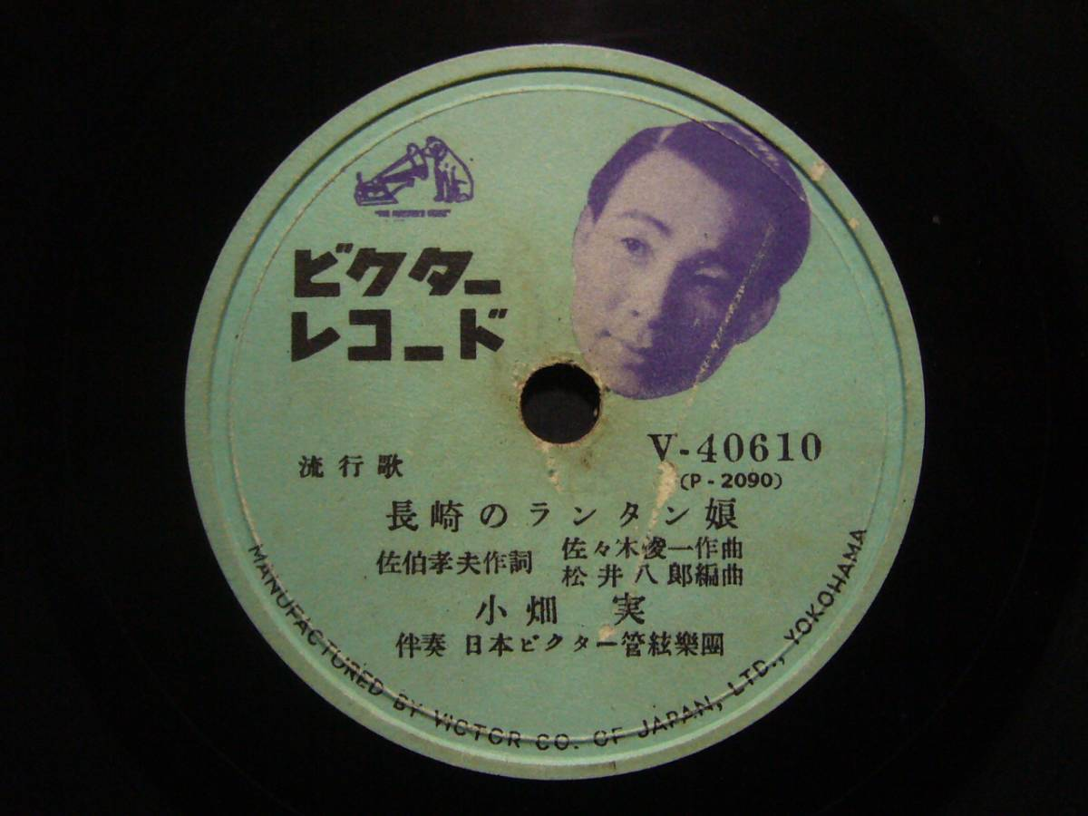 ■SP盤レコード■ヘ193(A) 小畑実 高原の駅よ、さようなら 長崎のランタン娘_画像2