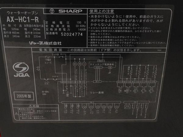 中古 SHARP シャープ ウォーターオーブン ヘルシオ AX-HC1-R オーブン 26L レッド系 調理 Healsio 家電 W2703270_画像10
