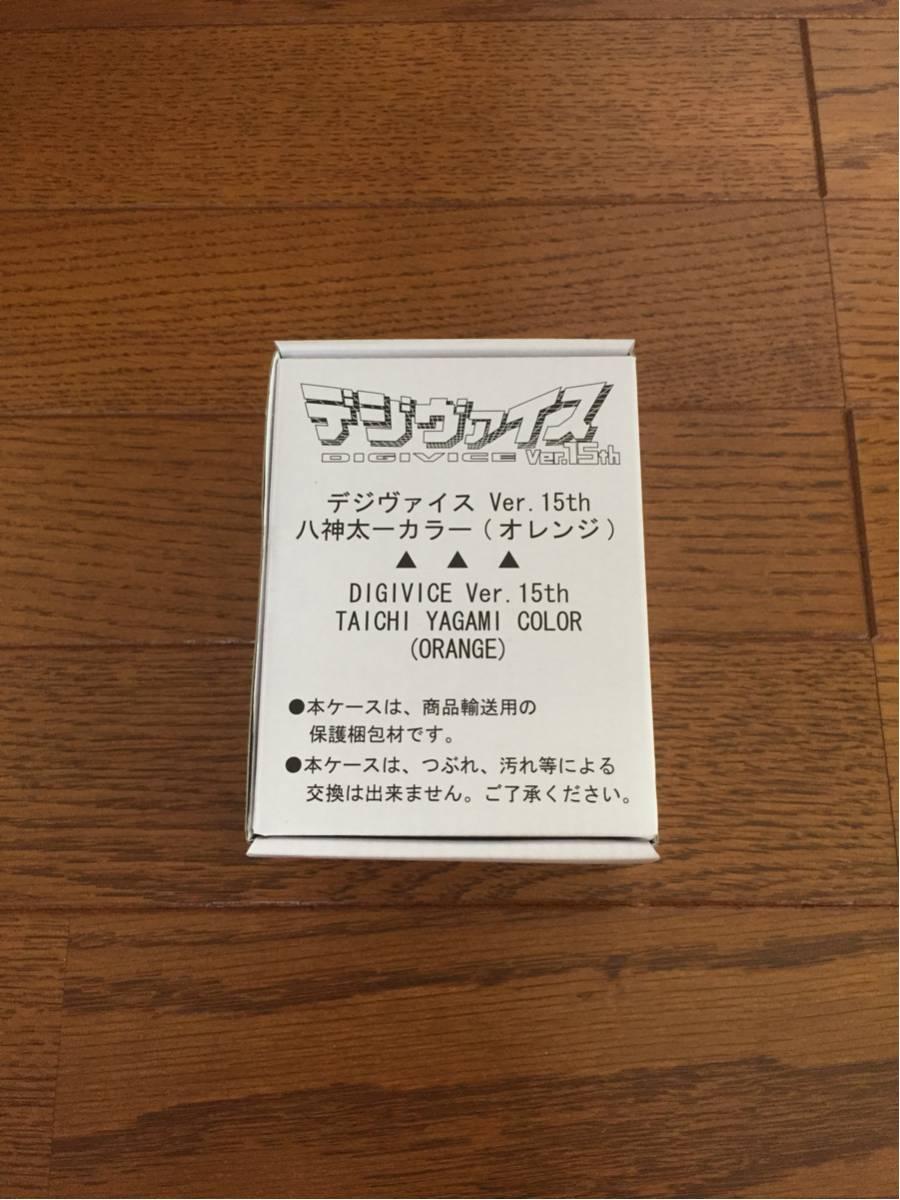 【デジモン】デジヴァイス ver.15th 八神太一カラー(オレンジ) グッズの画像