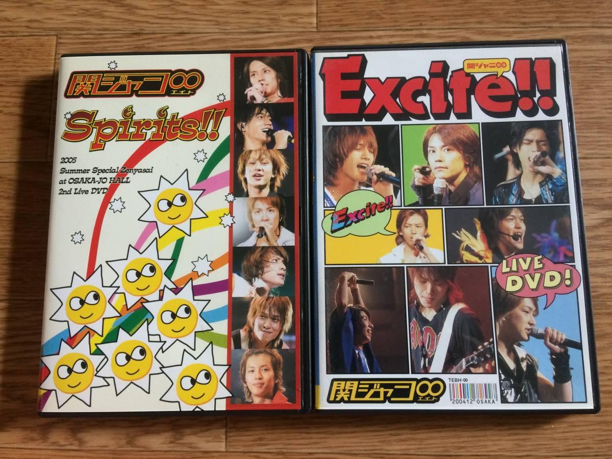 関ジャニ∞ Excite!! Spirits! 2枚セット 送料164円