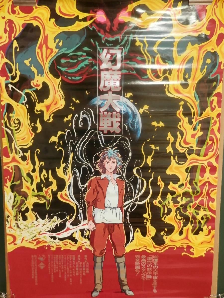 アニメポスター うる星やつら、ガンダム、風の谷のナウシカなど他46展 グッズの画像