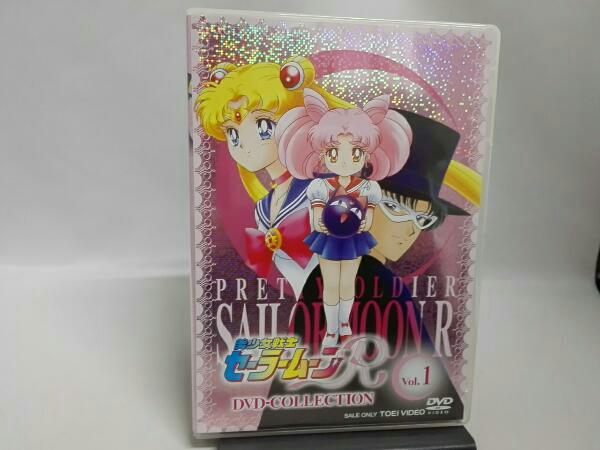 美少女戦士セーラームーンR DVD-COLLECTION VOL.1 グッズの画像