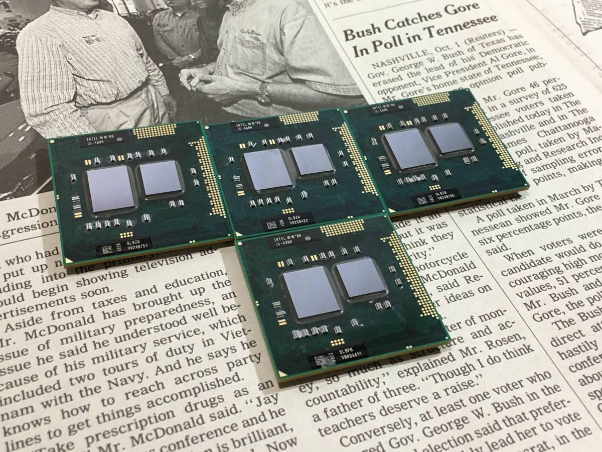 在庫処分☆INTEL Core i5 460M が3個 Core i5 430M が1個 計4個セット ノートパソコン CPU 【同日終了CPUのみ同梱可】
