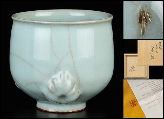 人間国宝【三浦小平二】最上位作 青磁生命の木茶碗 共箱 保証