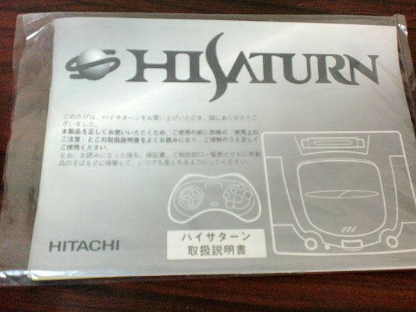 [Z1124]【現状美品】希少! HITACHI/日立 マルチメディアプレーヤー MMP-11 HISATURN/ハイサターン 元箱付_画像3
