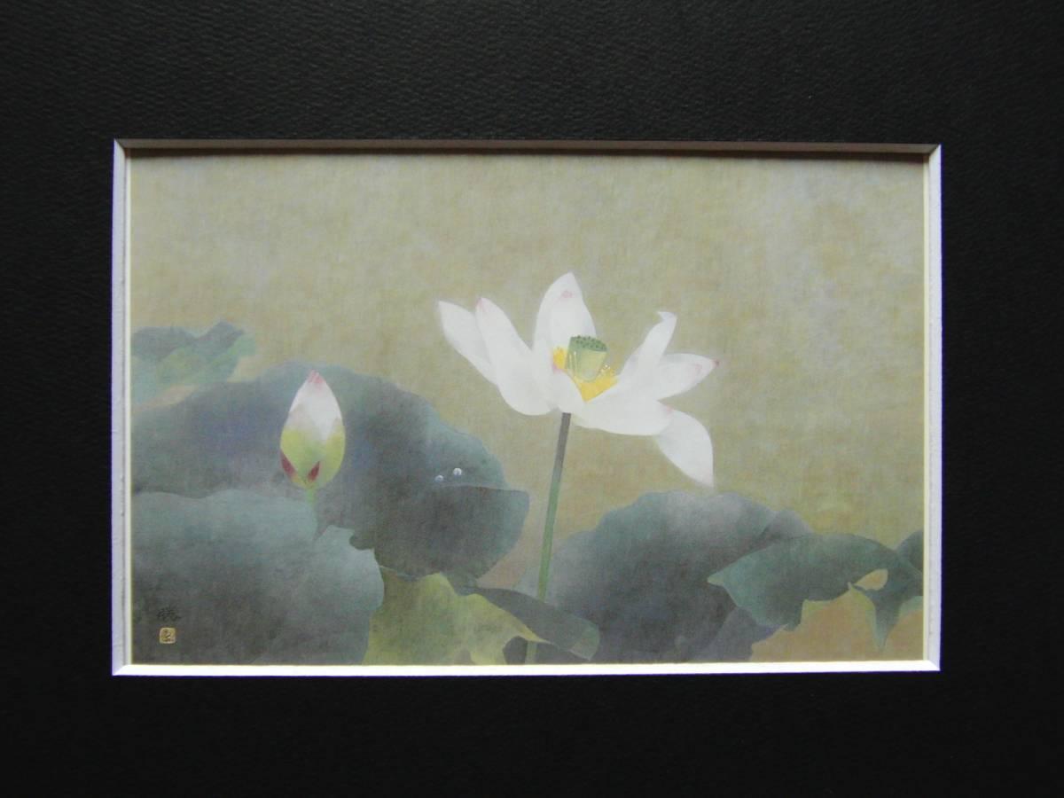 松本勝、【朝香】、希少画集より、状態良好、新品高級額装付、送料無料、日本画 日本画家、風景画 花_画像3