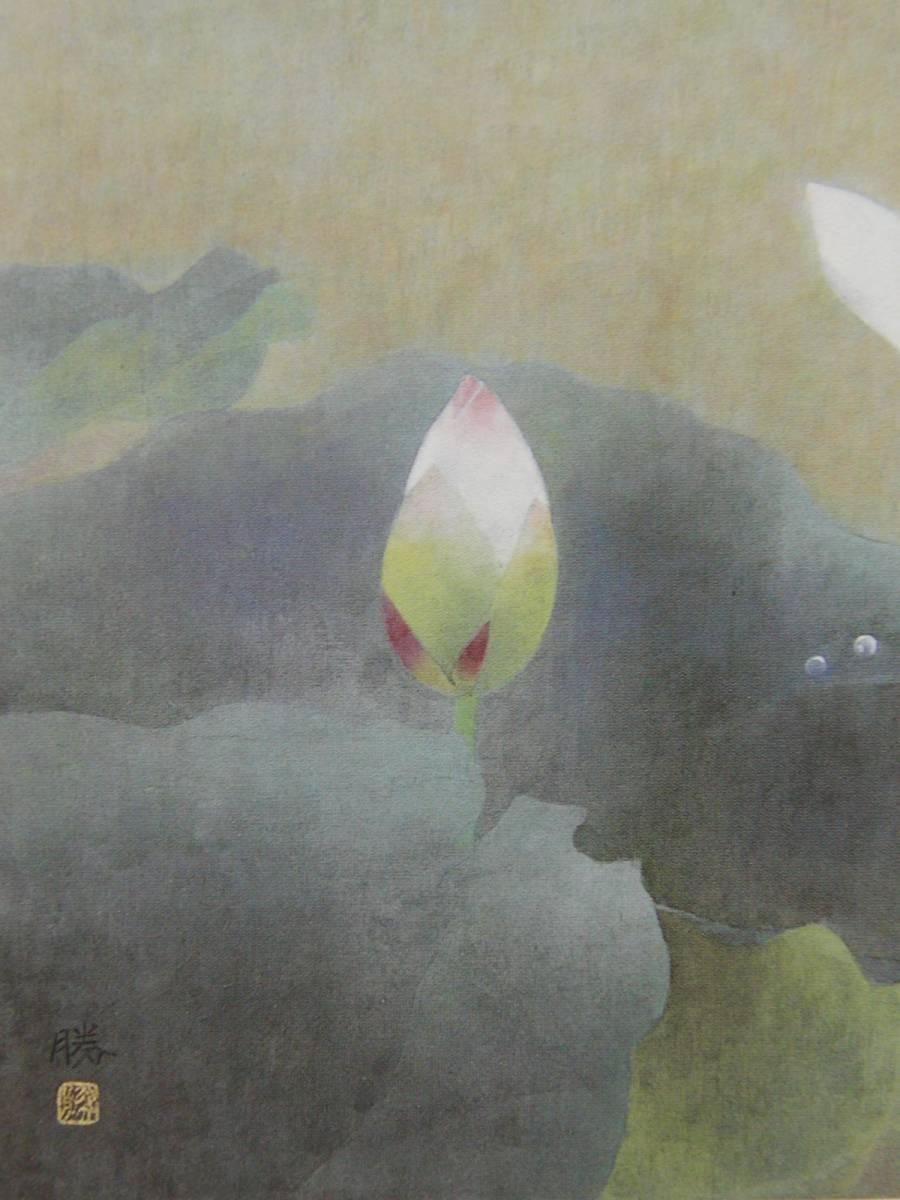 松本勝、【朝香】、希少画集より、状態良好、新品高級額装付、送料無料、日本画 日本画家、風景画 花_画像2