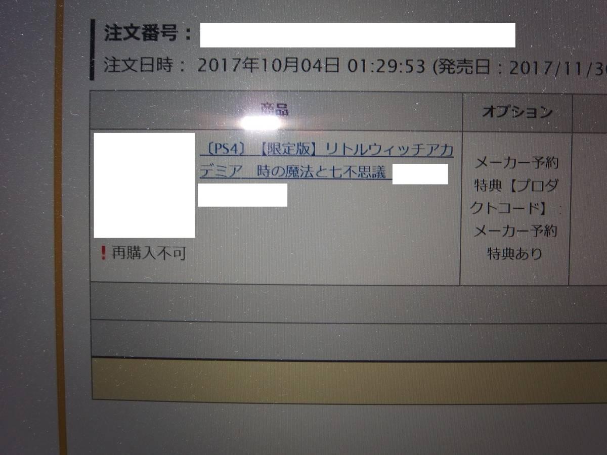PS4 リトルウィッチアカデミア 時の魔法と七不思議 初回限定生産版 予約特典付 アツコ・カガリ ダイアナ 即決