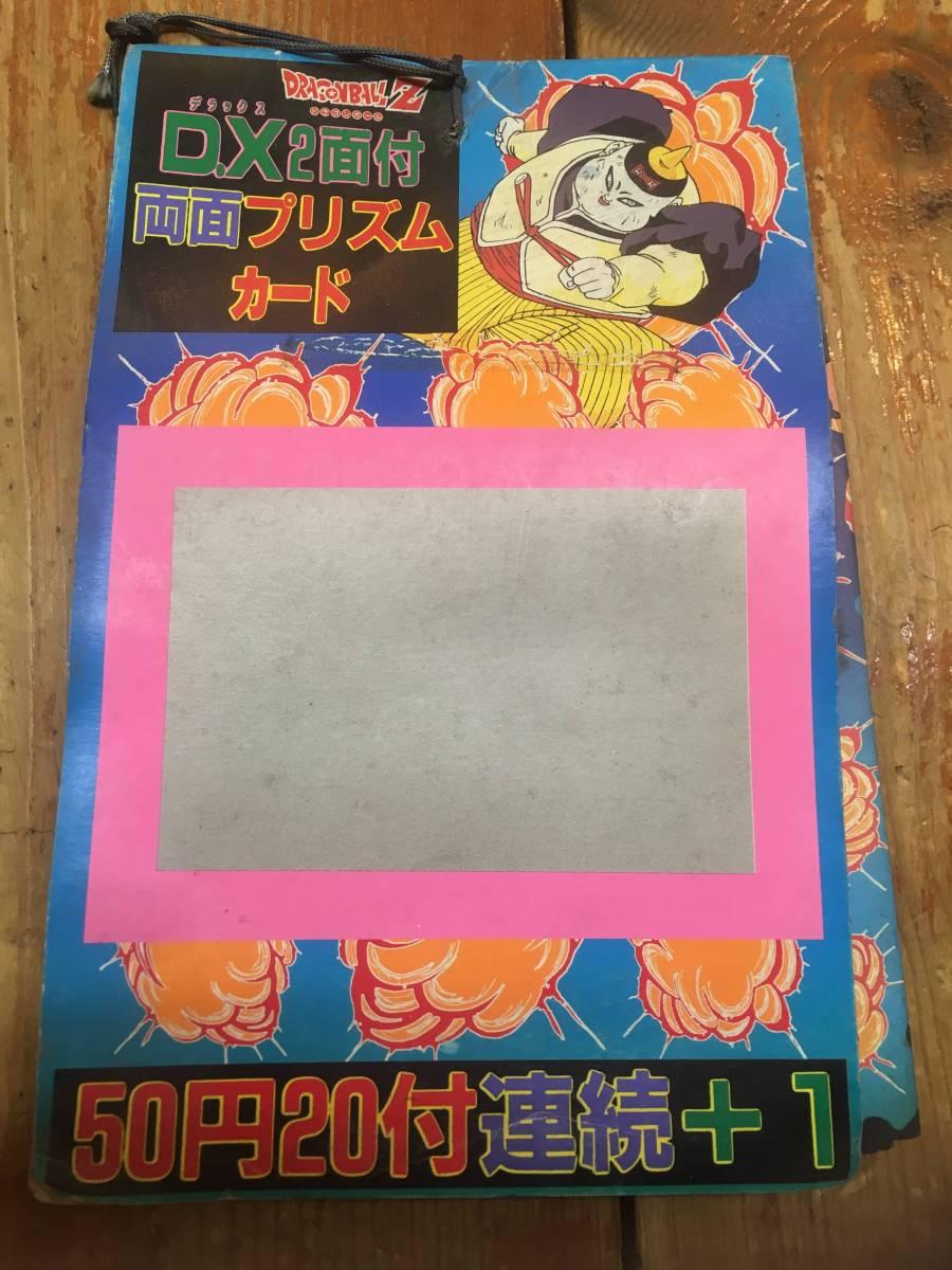 ドラゴンボールDX2面付★両面プリズムカードもちろん当時物の未開封で18枚綴り!!必見 グッズの画像