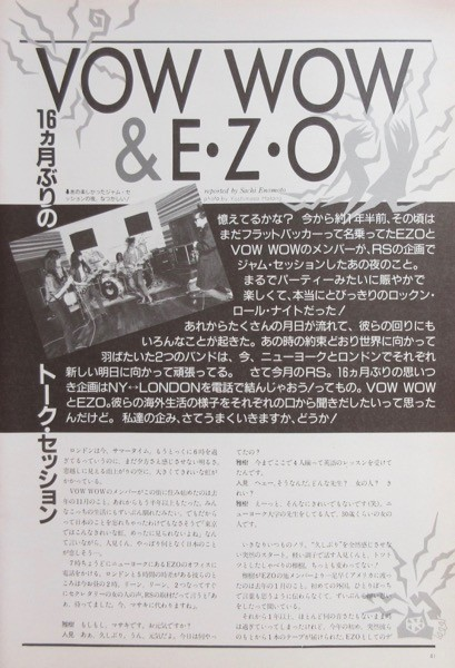 VOW WOW & E・Z・O トークセッション 人見元基 雅樹 フラットバッカー 1987 切り抜き 3ページ E78ARS