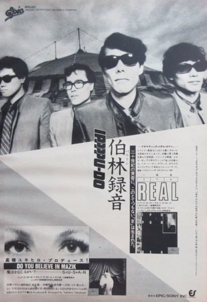 一風堂 REAL アルバム広告 土屋昌巳 1980 切り抜き 1ページ E00NF
