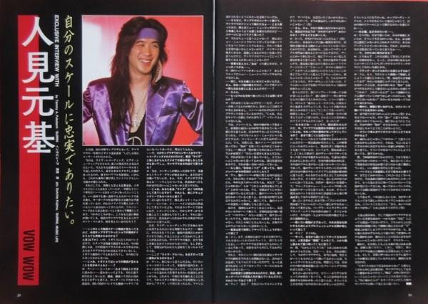 人見元基 インタビュー VOW WOW 1986 切り抜き 2ページ E68ABR