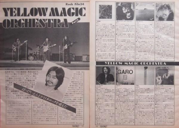 細野晴臣 ディスコグラフィー ROCK FILE YMO PART2 はっぴいえんど 1980 切り抜き 6ページ E00NF