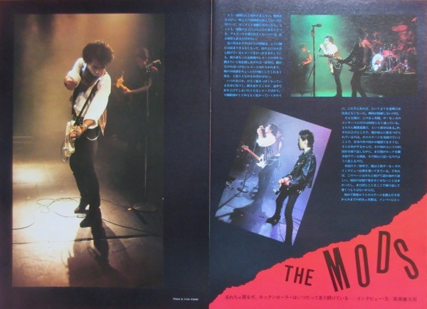 THE MODS インタビュー 森山達也 ザ・モッズ 1981 切り抜き 5ページ E10NP