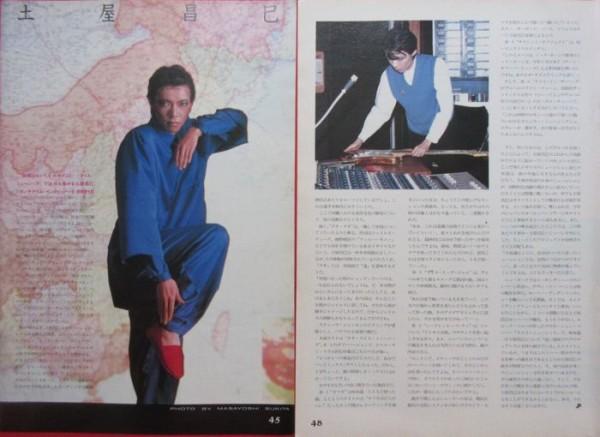 土屋昌巳 インタビュー ライス・ミュージックで注目を集める土屋昌巳 1982 切り抜き 4ページ E28AP