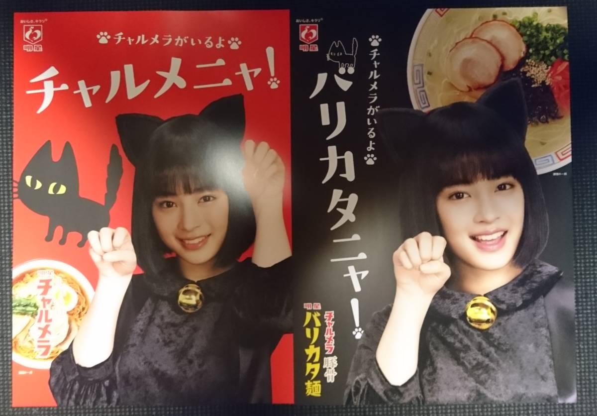 広瀬すず ポスター 2枚セット A3 新品 チャルメラ  グッズの画像