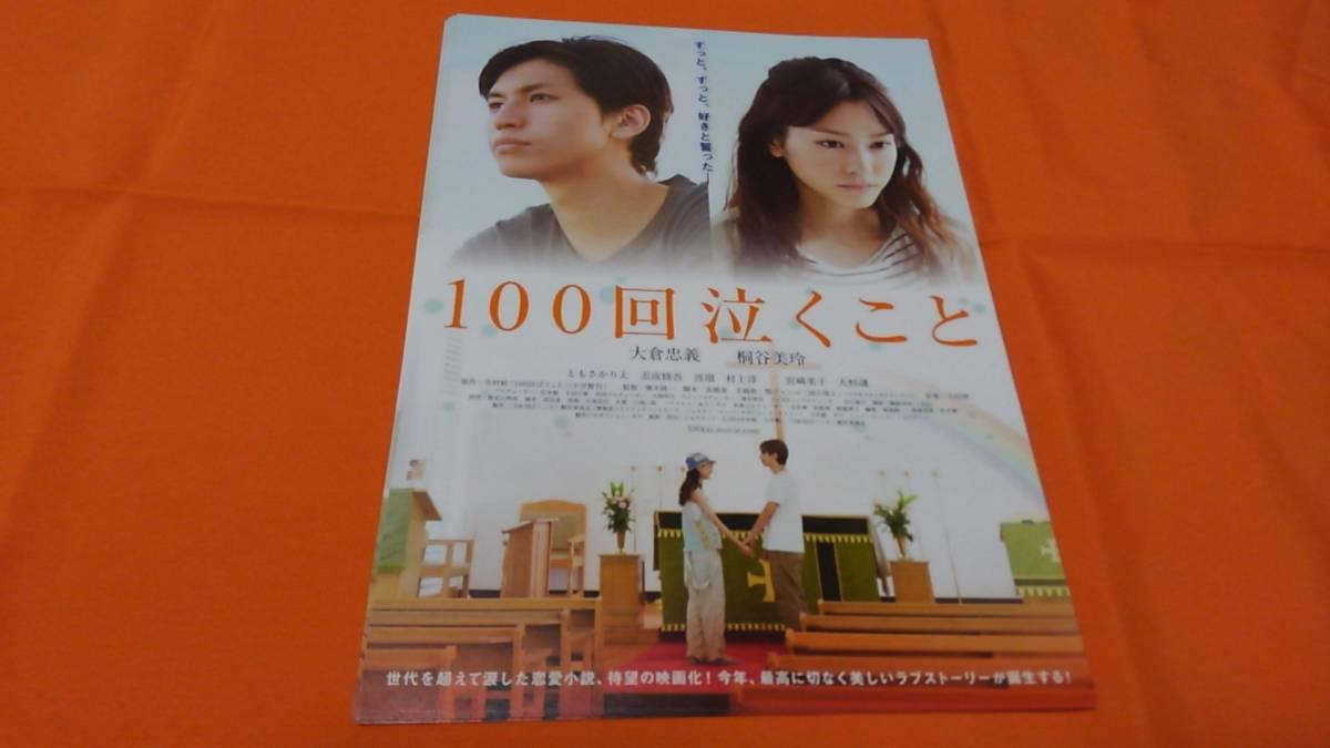 関ジャニ∞大倉忠義 映画『100回泣くこと』チラシ10枚