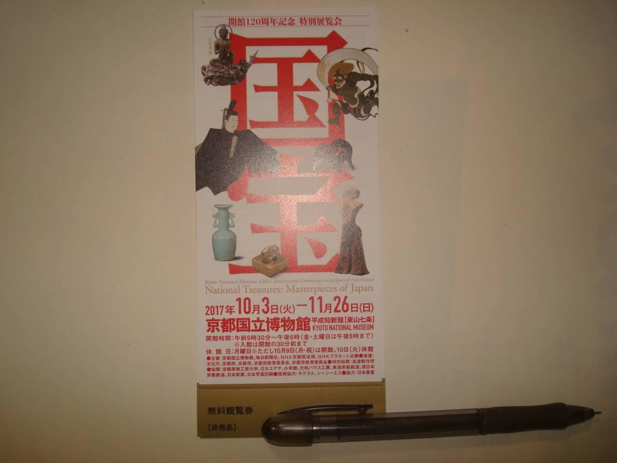 国宝展 無料観覧券1枚 送料無料 京都国立博物館・平成知新館