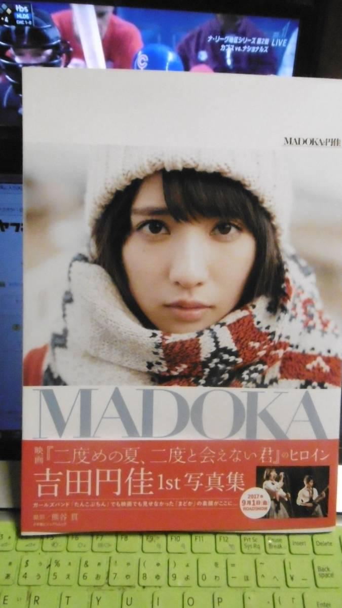 吉田円佳(たんこぶちん)1st写真集【MADOKAと円佳】直筆サイン入り
