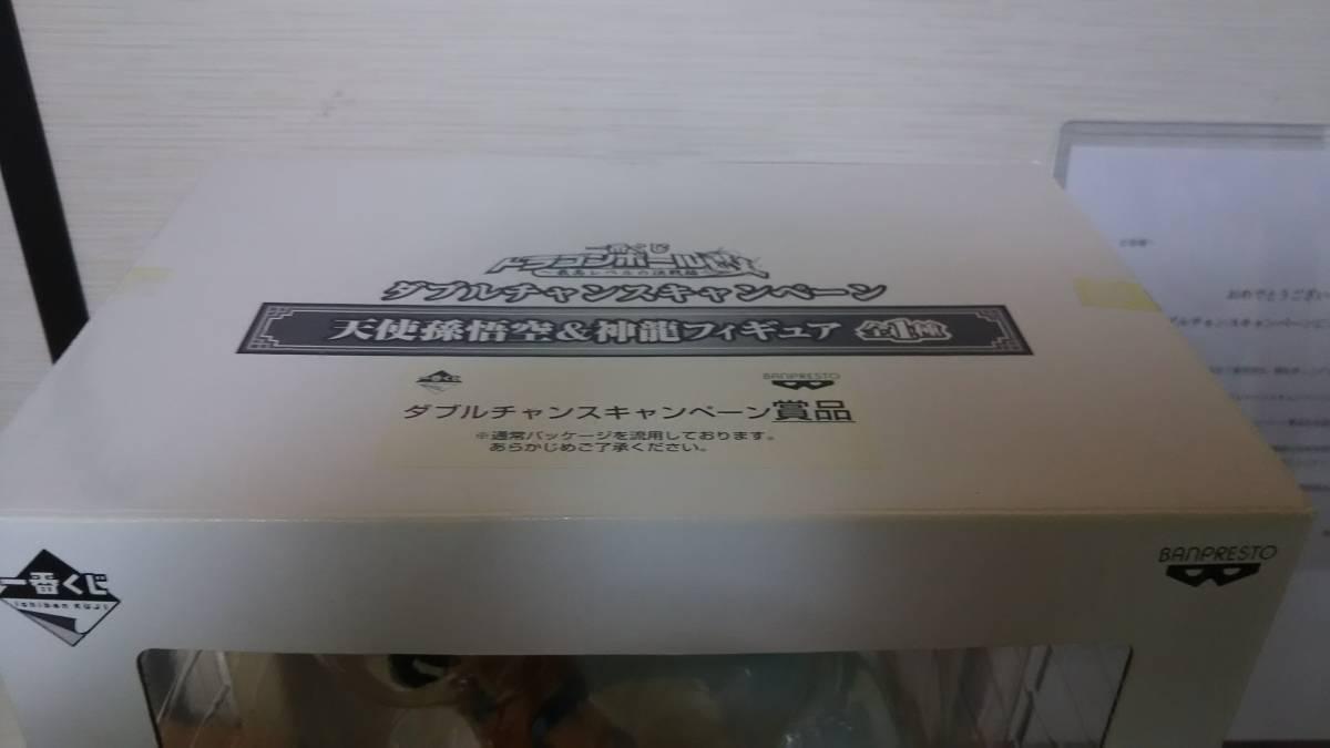 ドラゴンボール 一番くじ ダブルチャンス フィギュア_画像3