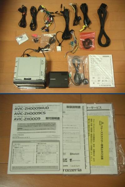★☆パイオニア AVIC-ZH0009CS 高性能ナビ☆★