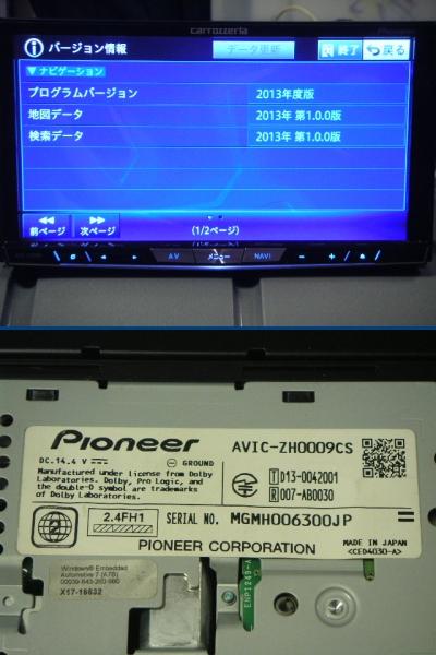 ★☆パイオニア AVIC-ZH0009CS 高性能ナビ☆★_画像2