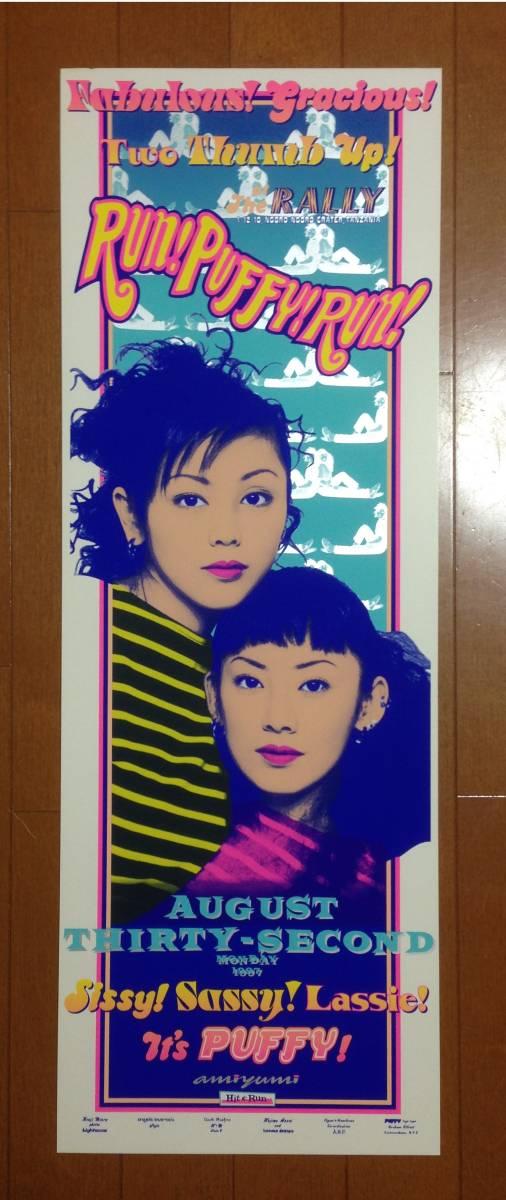 レア物 1997年 Puffy デビュー後初めての全国ツアーで販売されたポスター 新品