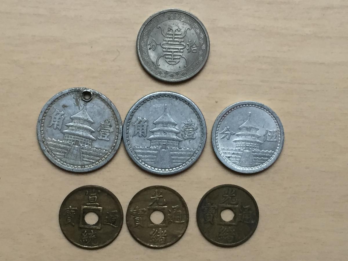 収集家放出 旧中国貨幣 、華興商業銀行 中国総合準備銀行 宣統通宝 光緒通宝まとめて