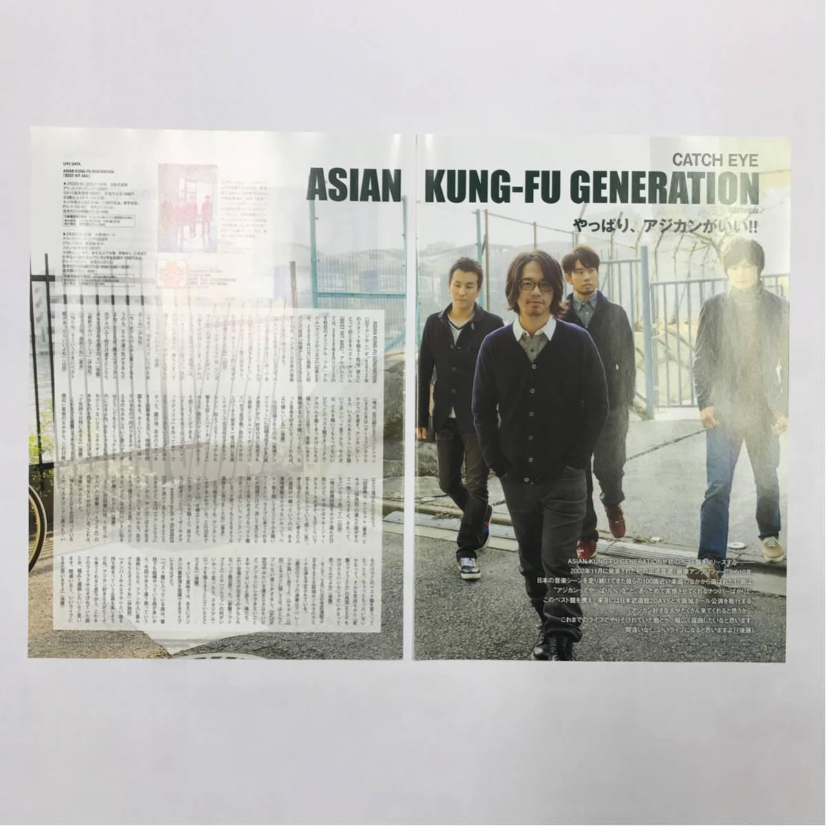 「ASIAN KUNG-FU GENERATION」切り抜き