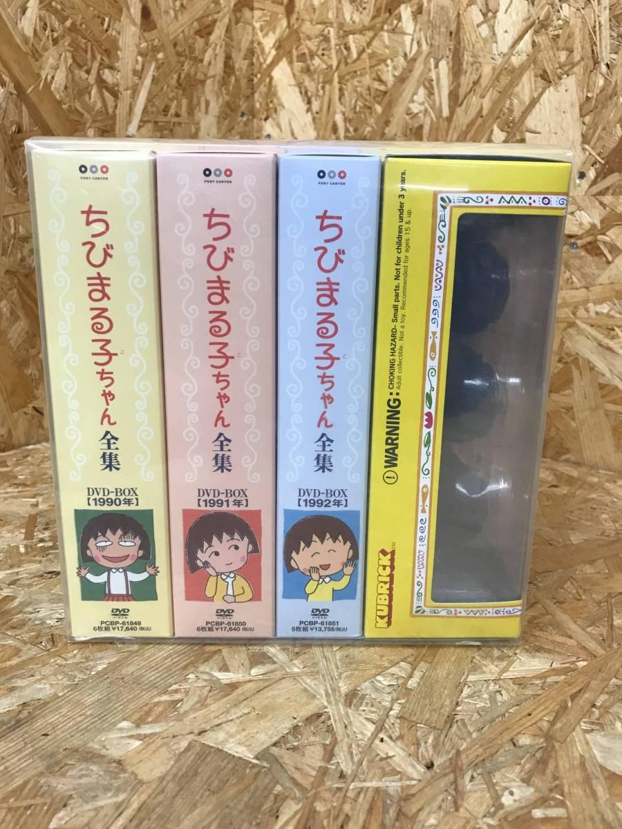 ちびまる子ちゃん全集 1990-1992 DVD-BOX 帯付き (限定オリジナルKUBRICK付) グッズの画像