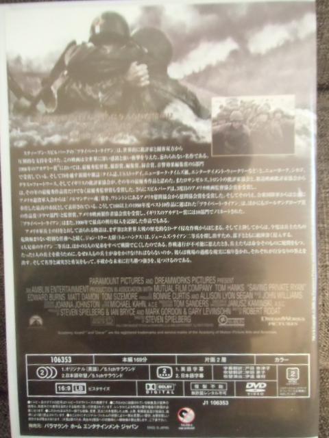 DVD プライベートライアン 送料164円 スティーブン・スピルバーグ監督 トムハンクス マットデイモン エドワードバーンズ_画像2