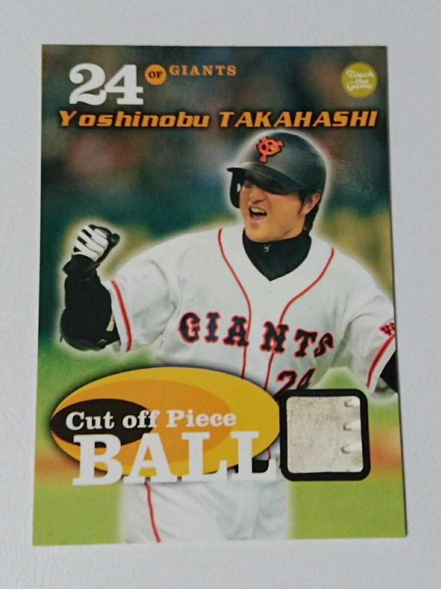 BBM touch the game 2003 読売ジャイアンツ 高橋由伸 ボールカード 巨人  グッズの画像