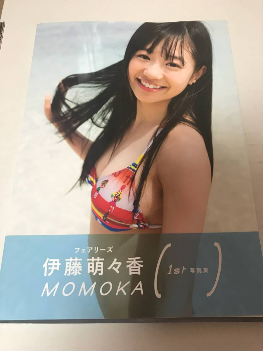 フェアリーズ 伊藤萌々香 ファースト写真集 MOMOKA 直筆サイン入り 写真集