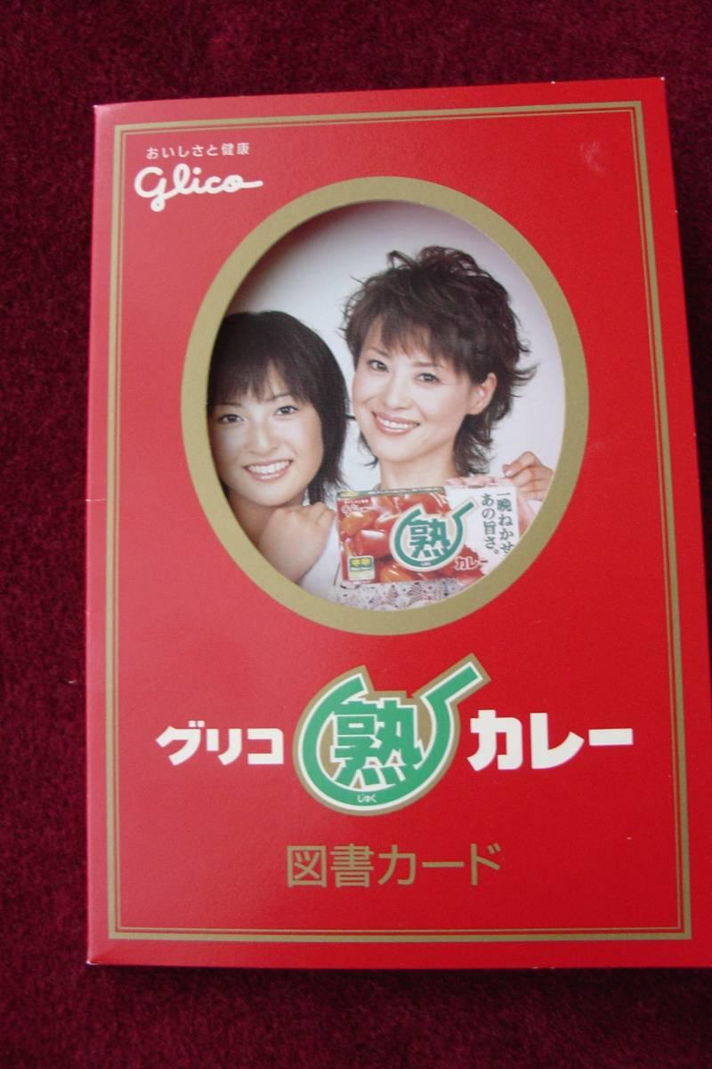 【当選品】 松田聖子 & 神田沙也加(SAYAKA)オリジナル図書カード グリコ塾カレー