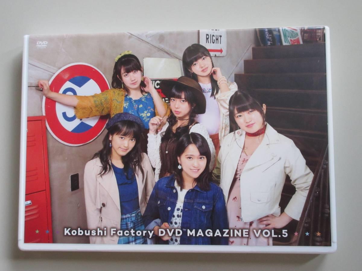 「こぶしファクトリー DVD マガジン Vol.5」 ライブグッズの画像