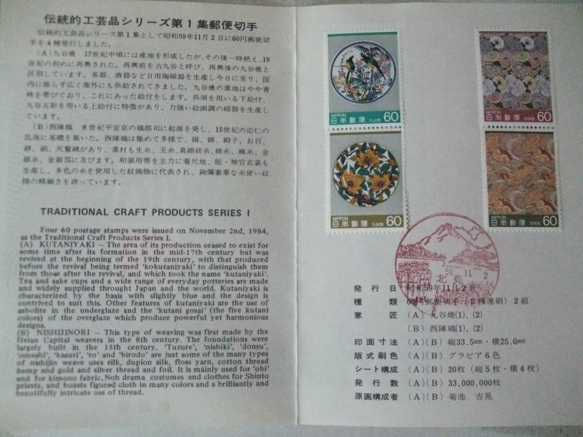 【記念切手 初日台紙】 記念スタンプ付 / 伝統的工芸品シリーズ 第1集郵便切手_画像1