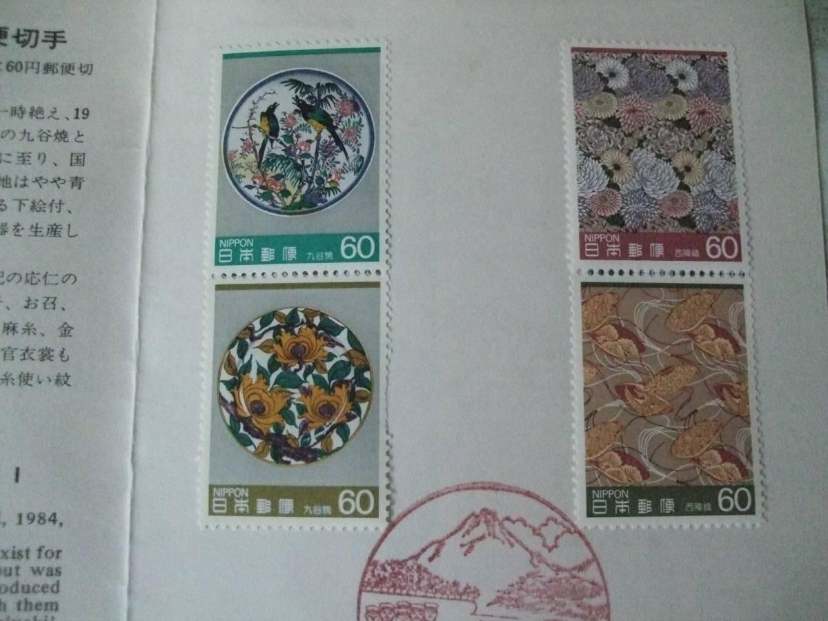 【記念切手 初日台紙】 記念スタンプ付 / 伝統的工芸品シリーズ 第1集郵便切手_画像3