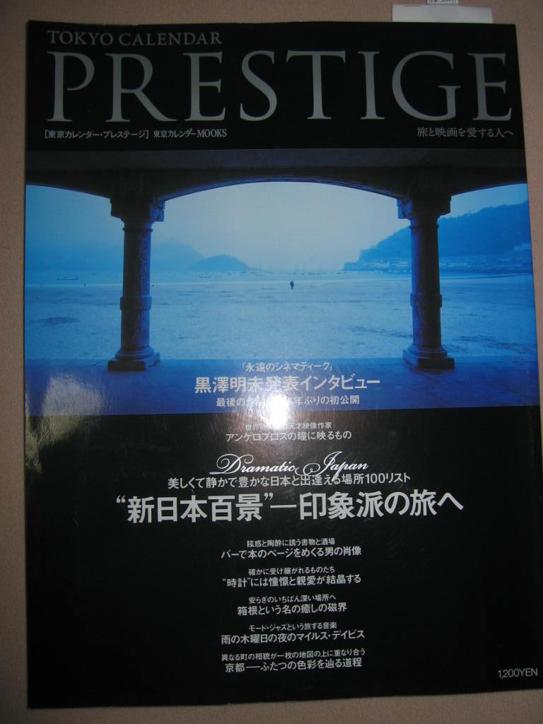 Tokyo Calendar Preestige Black Akira Movie Not Yet Departure Table Inter View New Japan 100 Impression Access Pb Regular Price Y1 200 Real Yahoo Auction Salling