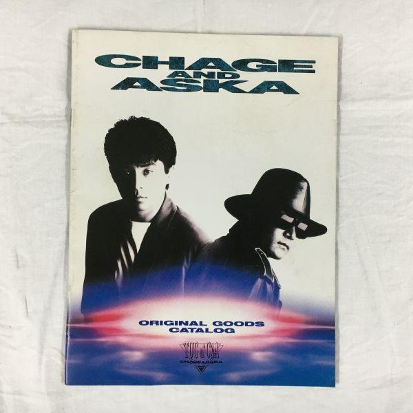 ■CHAGE AND ASKA グッズカタログ 1992年 チャゲアス