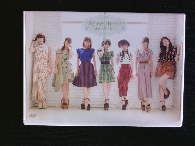 Juice=Juice DVD MAGAZINE マガジン vol.13