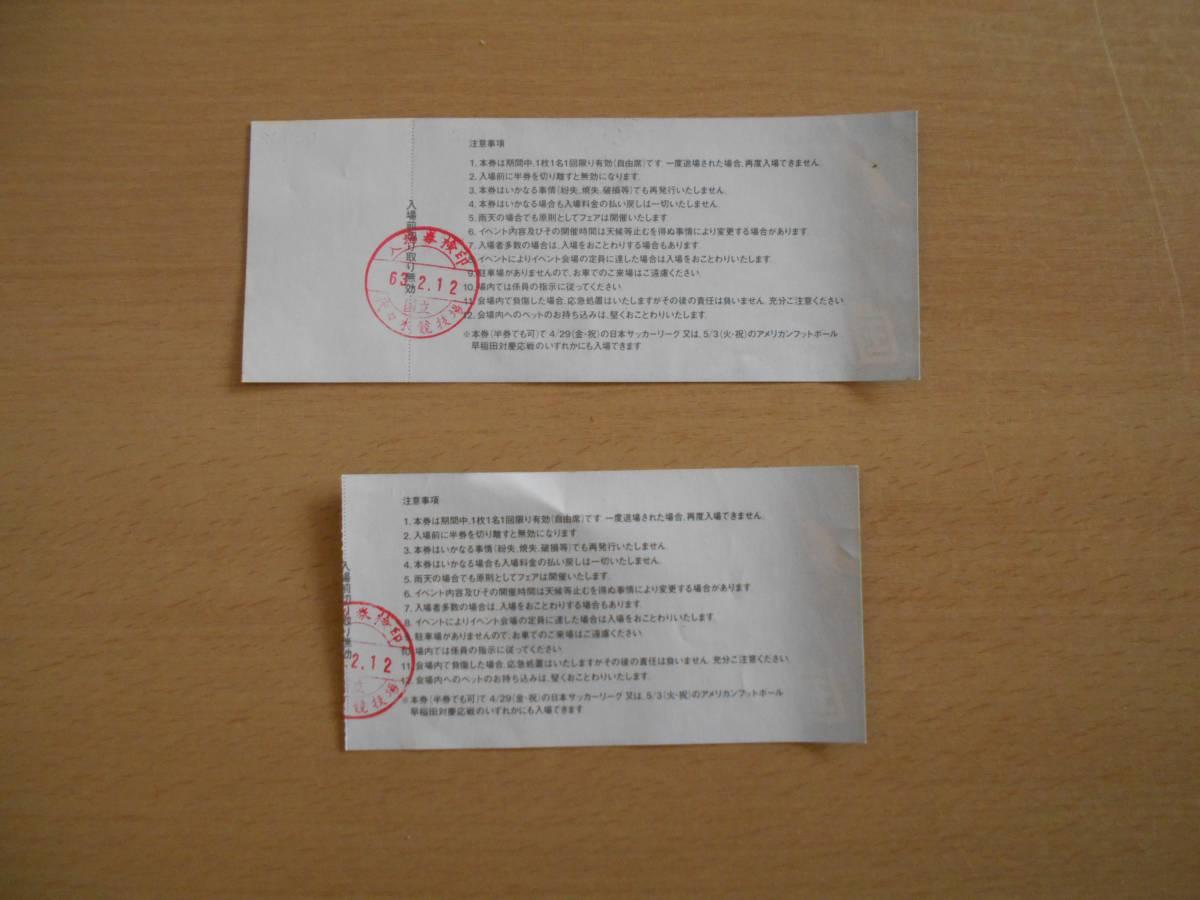 国際スポーツフェア'88春 入場券 2枚_国際スポーツフェア'88春 入場券 (裏)