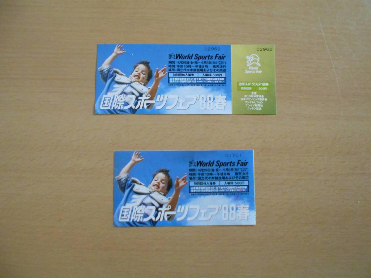 国際スポーツフェア'88春 入場券 2枚_国際スポーツフェア'88春 入場券 (表)