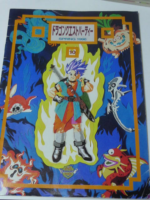 レア■ドラゴンクエスト ファンクラブ会報 10 ドラゴンクエストⅥ 1996 スーパーファミコン エニックス ドラクエ