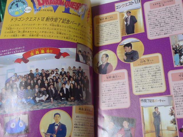 レア■ドラゴンクエスト ファンクラブ会報 10 ドラゴンクエストⅥ 1996 スーパーファミコン エニックス ドラクエ_画像2