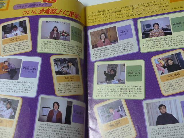 レア■ドラゴンクエスト ファンクラブ会報 10 ドラゴンクエストⅥ 1996 スーパーファミコン エニックス ドラクエ_画像3