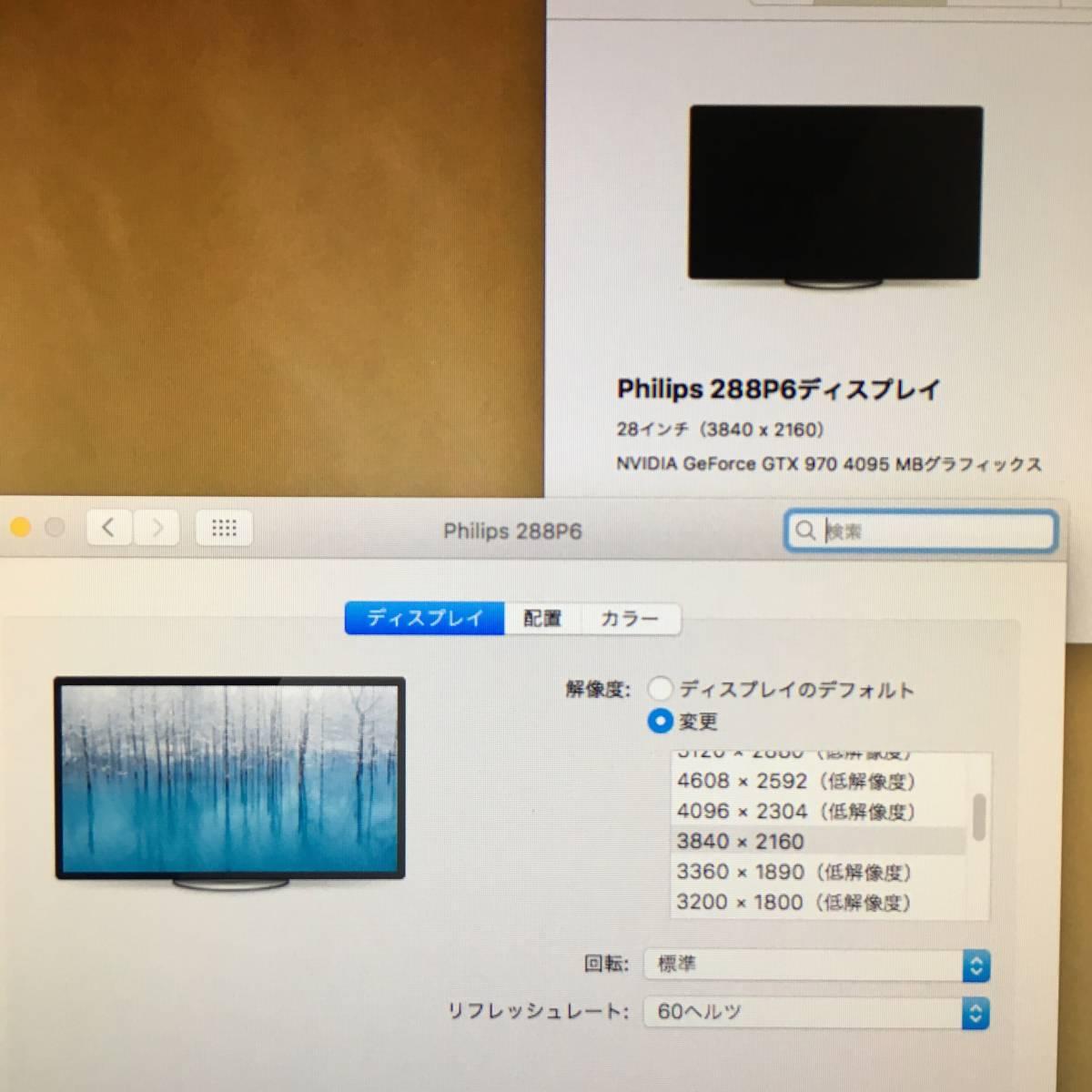 PHILIPS 28型 4K対応液晶ディスプレイ 288P 中古 ジャンク品 最低落札価格なし_画像3