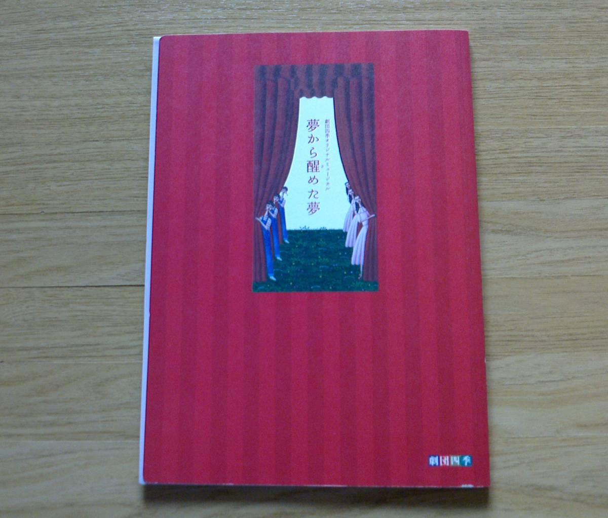 中古 ≪劇団四季 パンフレット≫ 『夢から醒めた夢』 2006年