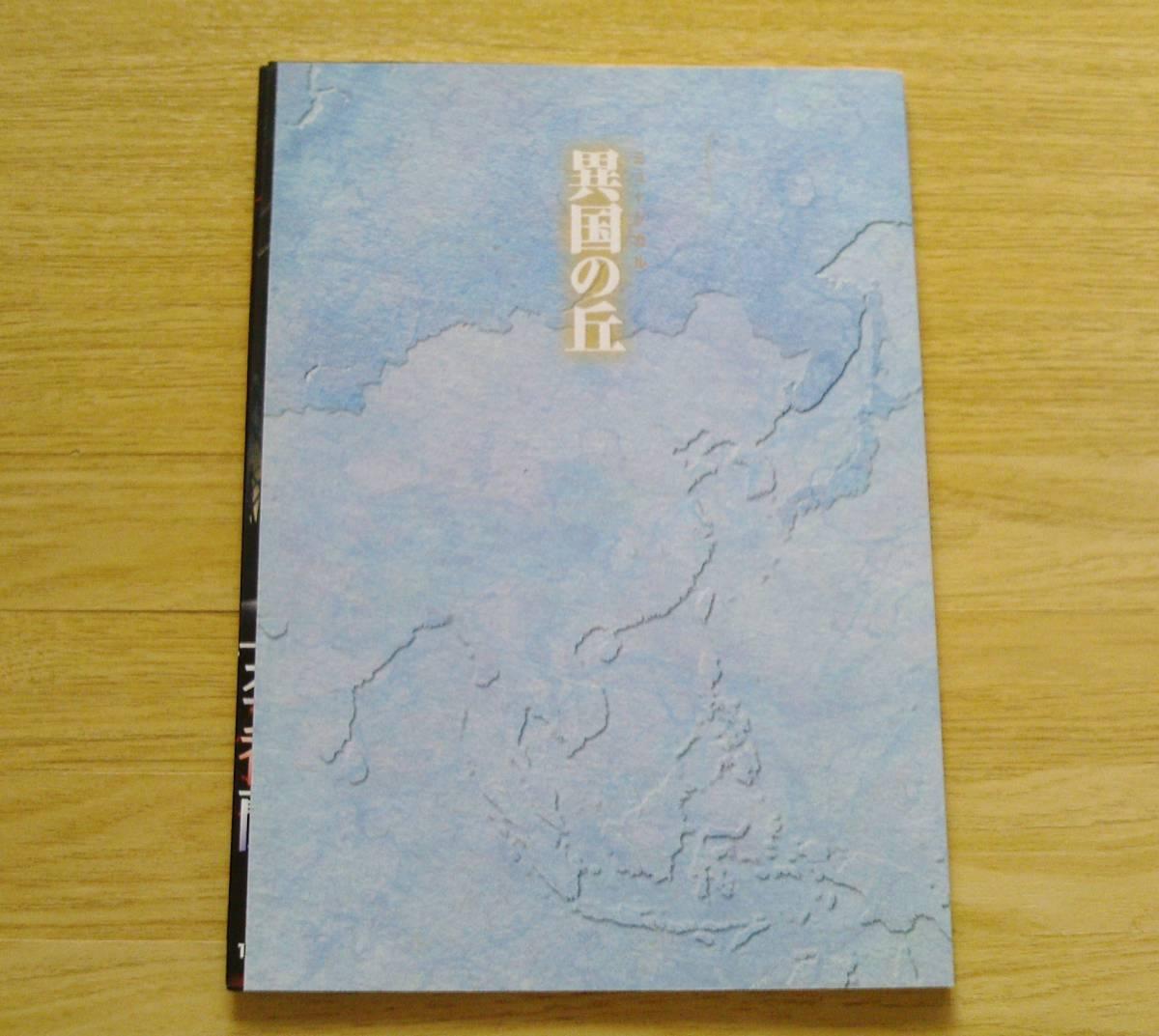 中古 ≪劇団四季 パンフレット≫ 『異国の丘』 2006年