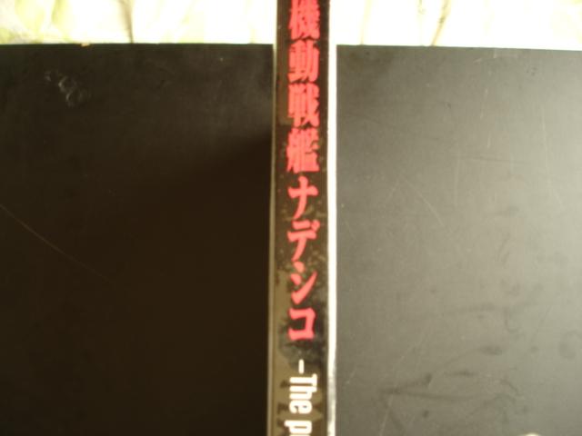 劇場版 機動戦艦ナデシコ [初回限定生産]Nadesico the move ~ The prince of darkness ~ アニメ レーザーディスク LD_画像3